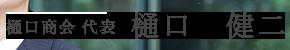 樋口商会 代表 樋口 健二